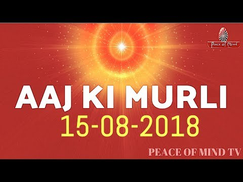 आज की मुरली 15-08-2018 | Aaj Ki Murli | BK Murli | TODAY'S MURLI In Hindi | BRAHMA KUMARIS | PMTV (видео)