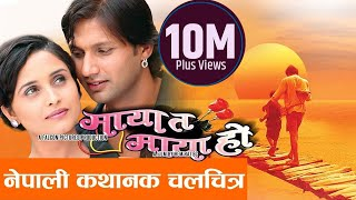 "Video New Nepali Movie - ""Maya Ta Maya Ho"" Nepali  Movie 2016 Full Movie 