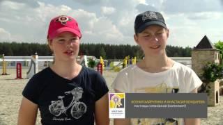 Видеосюжет о международных соревнованиях CSI1*/YH/Y/J/Ch/Am и Чемпионате Московской области по конку
