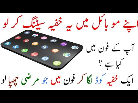 Best Mobile Dialer vault I Hide Photo Video App 2018  for hide photos, Videos & file in urdu