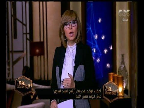 هنا العاصمة | لميس الحديدي تعلق علي ترشح السيد البدوي لانتخابات الرئاسة وتث