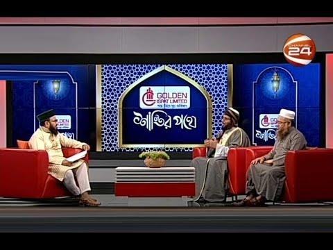 শান্তির পথে | Shantir Pothe | 3 July 2020