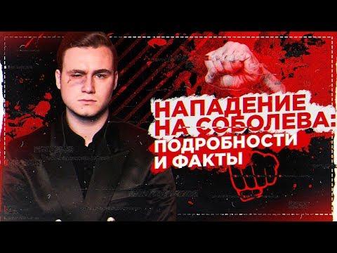 НАПАДЕНИЕ НА СОБОЛЕВА / ВСЕ ПОДРОБНОСТИ - DomaVideo.Ru