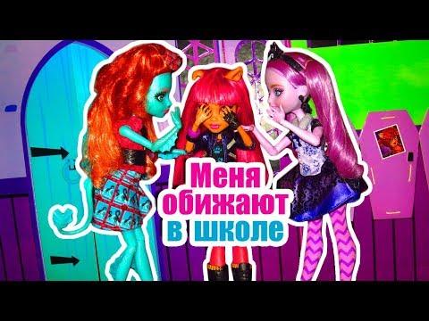 МЕНЯ ОБИЖАЮТ В ШКОЛЕ! Cтоп моушен Monster High