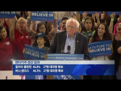 힐러리, 샌더스 연승 저지 5.18.16  KBS America News