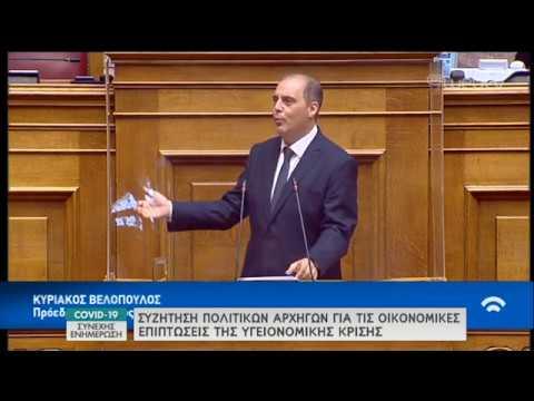 Η δευτερολογία του Προέδρου της Ελληνικής Λύσης Κ.Βελόπουλου στη Βουλή | 30/04/2020 | ΕΡΤ