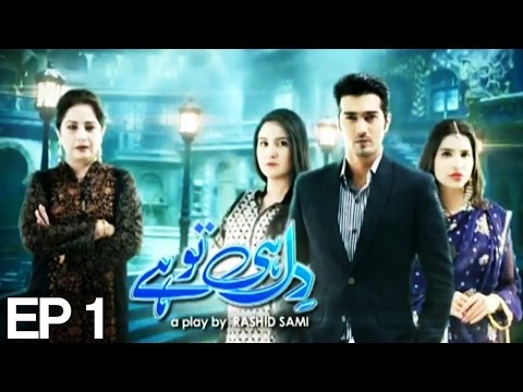 Dil Hi To Hay - Episode 1 | Express Entertainment - Best Pakistani Dramas