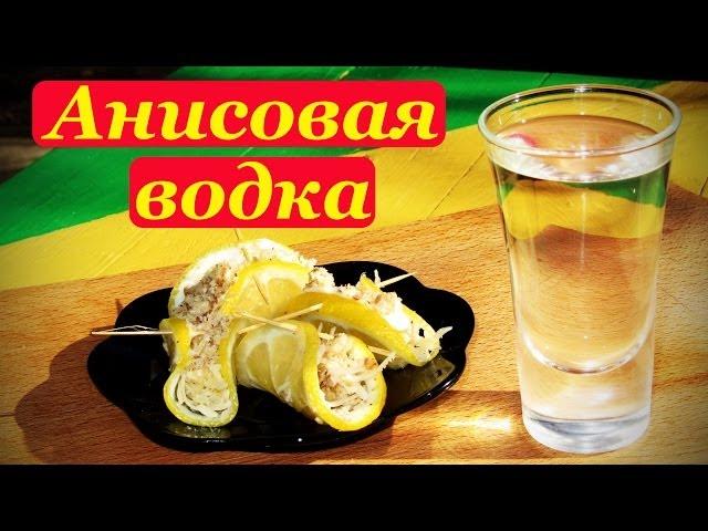 как сделать анисовую водку дома из самогона