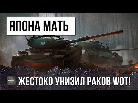 ЯПОНА МАТЬ СТАТИСТ ЖЕСТОКО УНИЖАЕТ РАКОВ И СТАВИТ РЕКОРД WОRLD ОF ТАNКS - DomaVideo.Ru