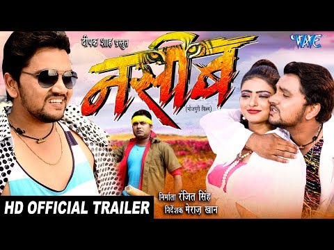 Bhojpuri Movie Naseeb HD Trailer And Download