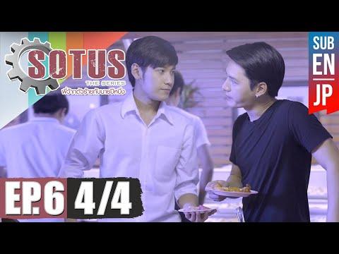 [Eng Sub] SOTUS The Series พี่ว้ากตัวร้ายกับนายปีหนึ่ง | EP.6 [4/4]