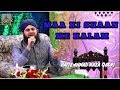 HEART TOUCHING KALAM MAA KI SHAAN BY HAFIZ AHMAD RAZA QADRI NEW 2017