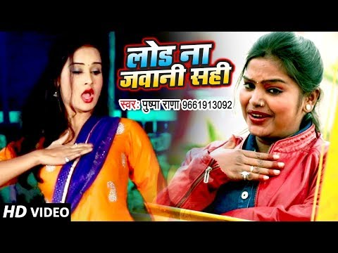 Pushpa Rana (2018) सुपरहिट NEW लोकगीत - Load Na Jawani Sahi - Superhit Bhojpuri Hit Songs New