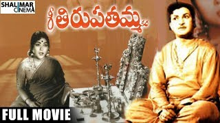 Sri Tirupathamma Katha Telugu Full Length Movie || NTR, Krishna Kumari