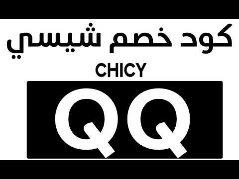 طريقة الشراء منشيسي - Chicy بالفيديو