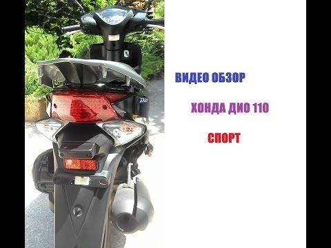 Honda dio 110 обзор фото
