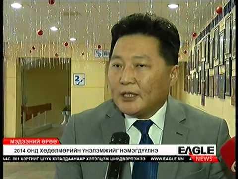 2014 оныг Монгол хүний хөдөлмөрийн үнэлэмжийг нэмэгдүүлэх жил болгон зарлаж байна