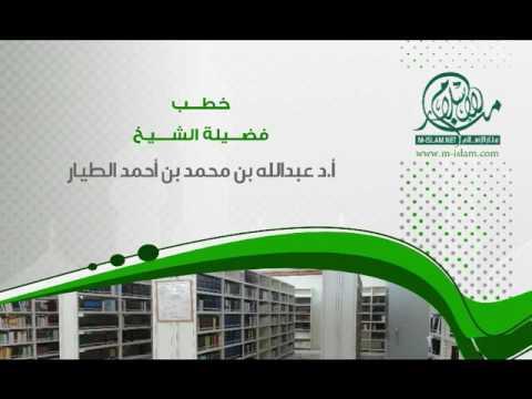 (فضل بناء المساجد وعمارتها) خطبة الجمعة 19-9-1437هـ