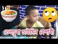 Chawmin Bepari Telsura Assamese Comedy Video