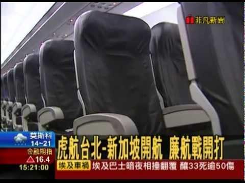 【非凡新聞】廉航戰開打! 虎航台北直飛新加坡開航