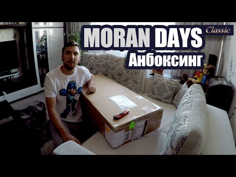 Moran Day Classic - Анбоксинг