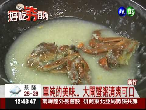喝泉水長大的! 大閘蟹超鮮美