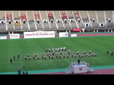 くまもとマーチングフェスティバル第44回大津町立大津中学校 坂本 九メモリアル