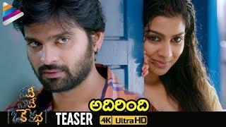Video Needi Naadi Oke Katha TEASER | Sree Vishnu | Nara Rohit | Satna Titus | 2018 Latest Telugu Movies MP3, 3GP, MP4, WEBM, AVI, FLV April 2018