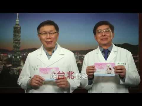 104年器官捐贈台北薪傳篇─柯文哲