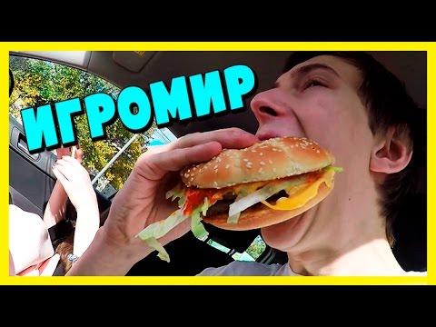 VLOG: ИгроМир 2016 Вейпинг Mercedes!!