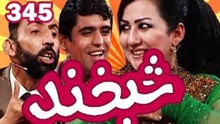 Shabkhand Ep.345 With Khushbo, Sami&Najeeb شبخند با خوشبو احمدی, سمیع احمدی و نجیب الله نجاهی