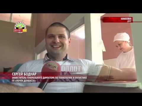 "Сотрудники ГП ""Почта Донбасса"" стали донорами крови"
