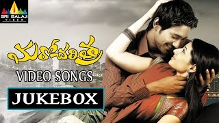 Maro CharitraTelugu Full Video Songs - Back to Back - Varun sandesh, Anita