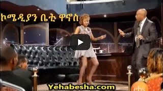 Comedian Betty Wanos Funny Interview with Seifu Fantahun on EBS