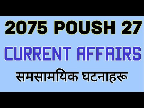 (Current Affairs loksewa Nepal #91|27 Poush 2075 |समसामयिक जानकारी|Smartgk|11 January 2019 - Duration: 7 minutes, 51 seconds.)