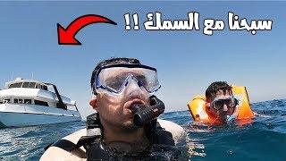 رحلة بحرية - رحلة بحرية رهيييبة معنا معظم اليوتيوبر + سبحنا فيها مع الاسماك •••