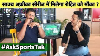 Q&A: क्या Rohit Sharma को South Africa टेस्ट सीरीज में भी नहीं मिलेगा मौका? | Vikrant Gupta