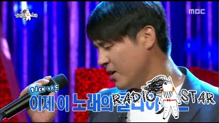 [RADIO STAR] 라디오스타 - Lim Chang-jung sung 'You have no answer' 20150902, MBCentertainment,radiostar