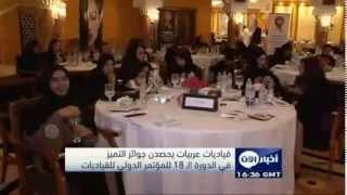Global Women Leaders Conf. YouTube video