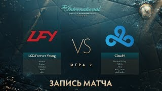 LFY vs Cloud9, The International 2017, Групповой Этап, Игра 2