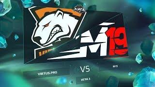 VP vs M19 - Полуфинал 1, Игра 3 / LCL