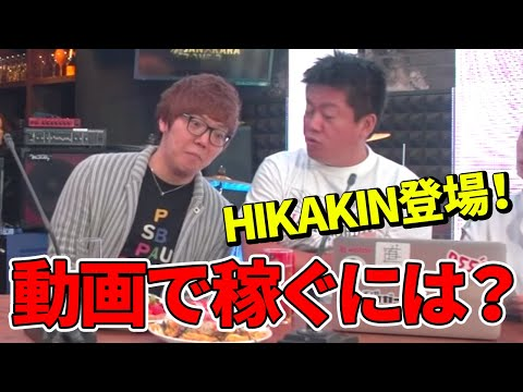 堀江貴文のQ&A「動画で稼ぐ方法!?」〜vol.945〜