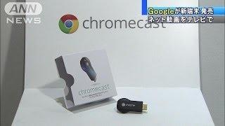 【テレビをスマートに!?】ネット動画をテレビで閲覧可能にするグーグルの新端末「Chromecast」とは
