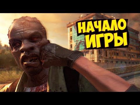 Прохождение игры Dying Light _1 Начало (Основы паркура)