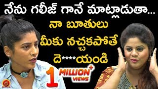 Video Gayathri Gupta Bold Reply To Anchor - Gayathri Gupta Exclusive Interview - Swetha Reddy MP3, 3GP, MP4, WEBM, AVI, FLV Maret 2019