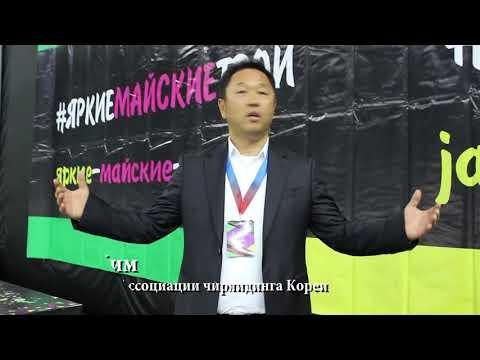 Вице-президент Ассоциации чирлидинга Кореи о фестивале: это было фантастически, невероятно!