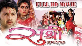 Video New Nepali Full Movie | Sushree | Aaryan Sigdel, Ashika Tamang, Surbina Karki, Rajaram Paudel MP3, 3GP, MP4, WEBM, AVI, FLV Agustus 2018