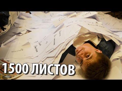 ОЧЕНЬ МНОГО СИГН - 1500 листов с вашими именами
