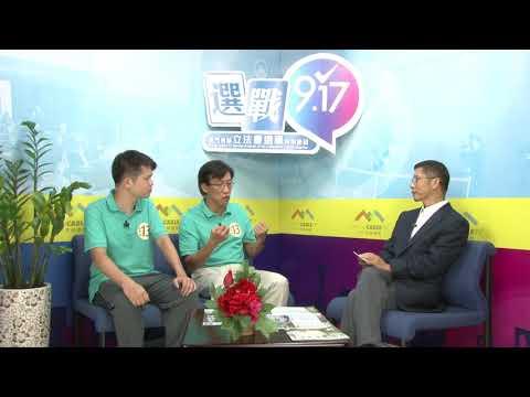 預告2017選戰917第六集B第13組民主新動 ...