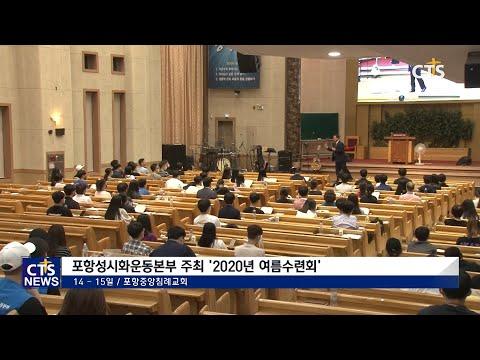 [CTS뉴스] 포항성시화운동본부 '2020년 여름수련회' (200819)